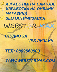 webstarmax